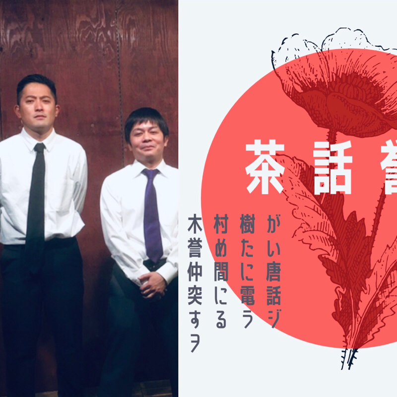 茶話誉(と西山聡)