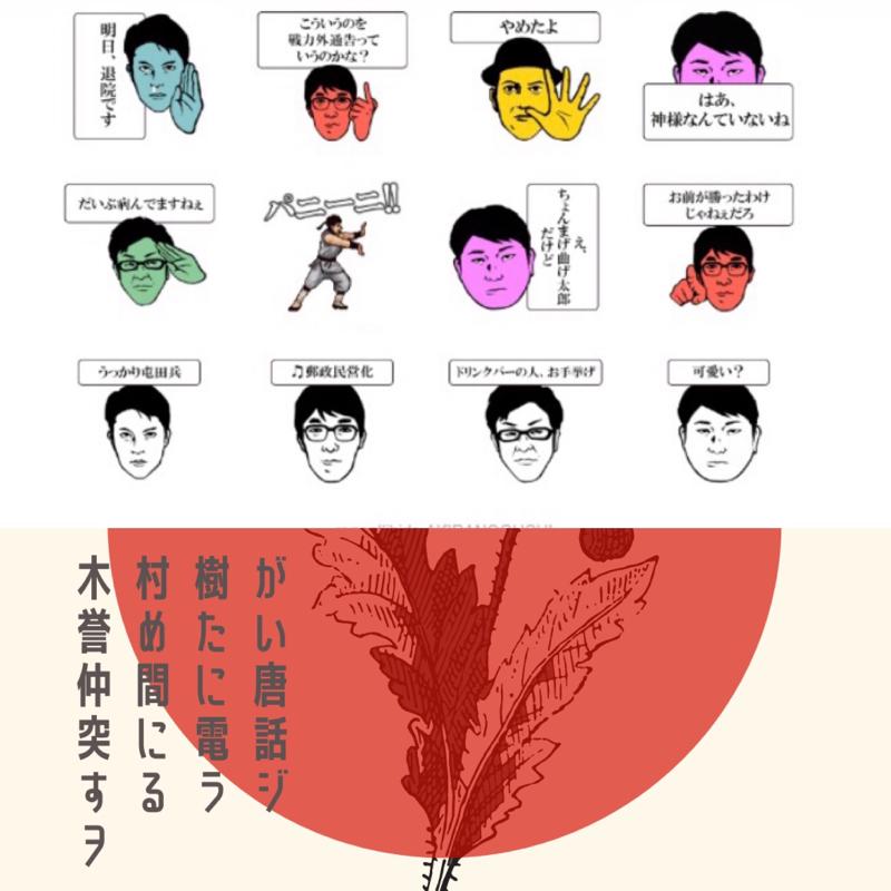 茶話誉(と渡辺昇⑨)