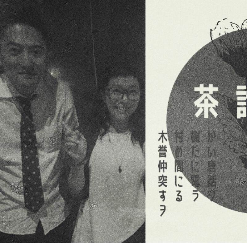 茶話誉(と川島田ユミヲ)