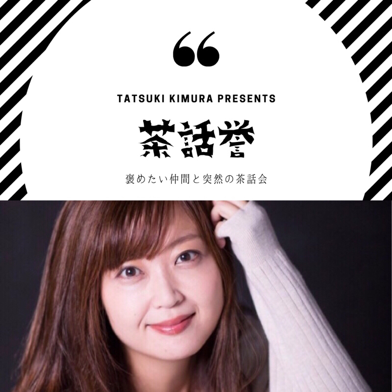 茶話誉(と逢坂由委子)