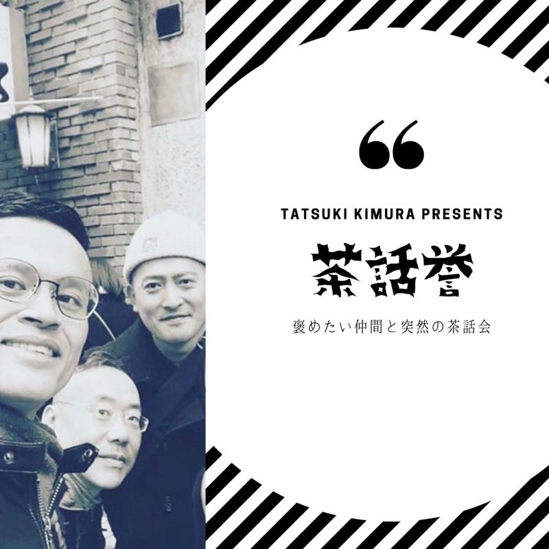茶話誉(と坂田守②)