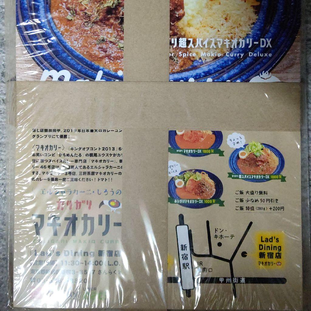 #40『新宿カリガリカリー46号店のチラシついに出来上がる』