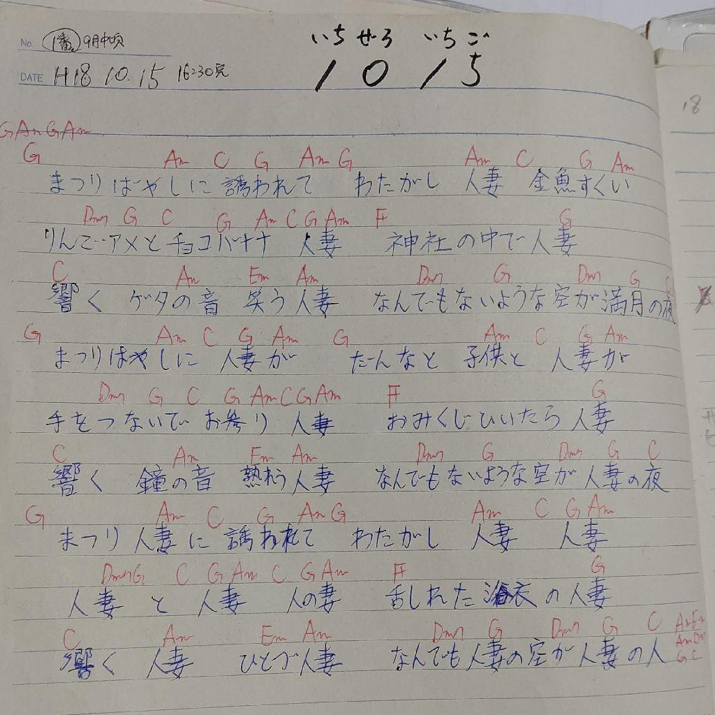 #46『♪1015(いちぜろいちご)』