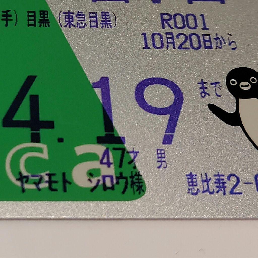 #47『東京に来て初めて定期券買いました!!』