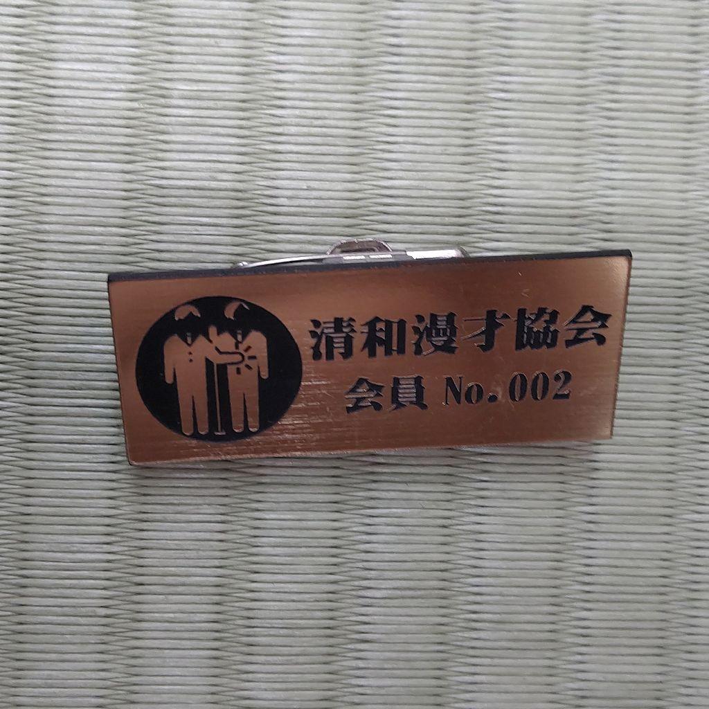 #76『清和漫才協会』