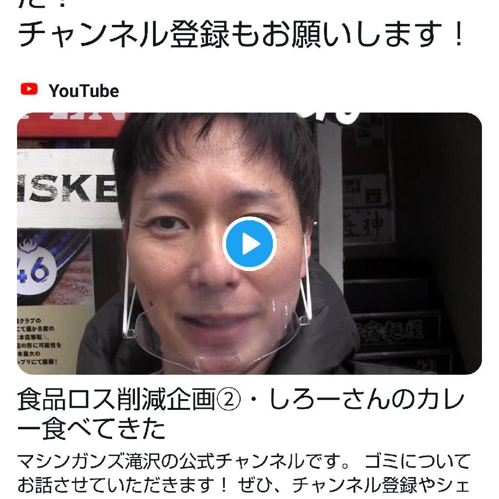 #89『マシンガンズ滝沢君のYouTube』