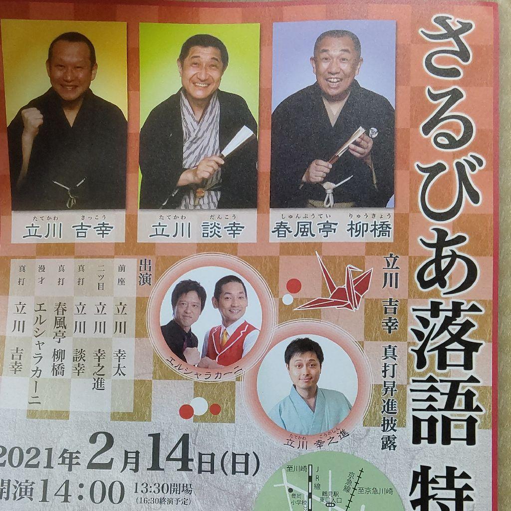 #163『立川吉幸さん真打ちおめでとまとございます❗️🍅』