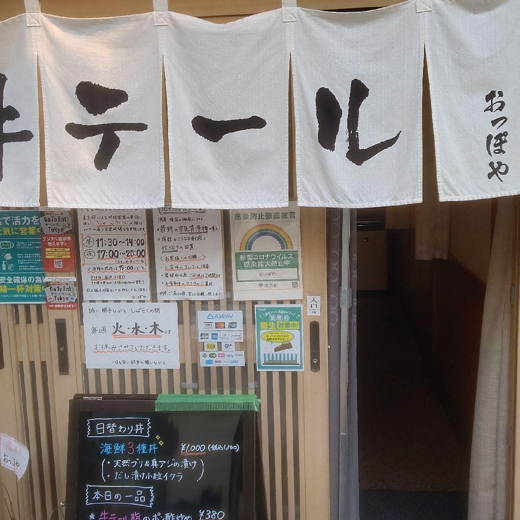 #231『中野新橋おっぽや😃』