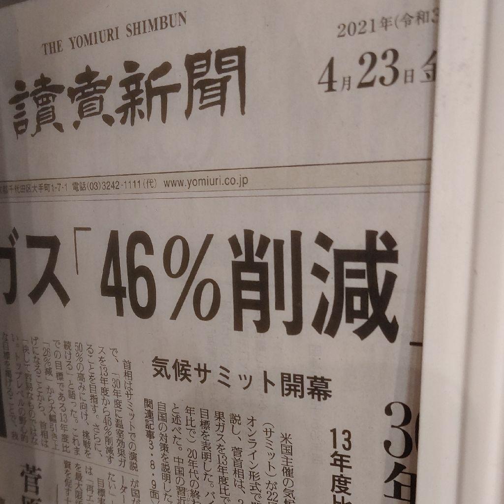 #236『小泉進次郎さんはカリガリマキオカリー46号店を知ってたかも論争🍛』