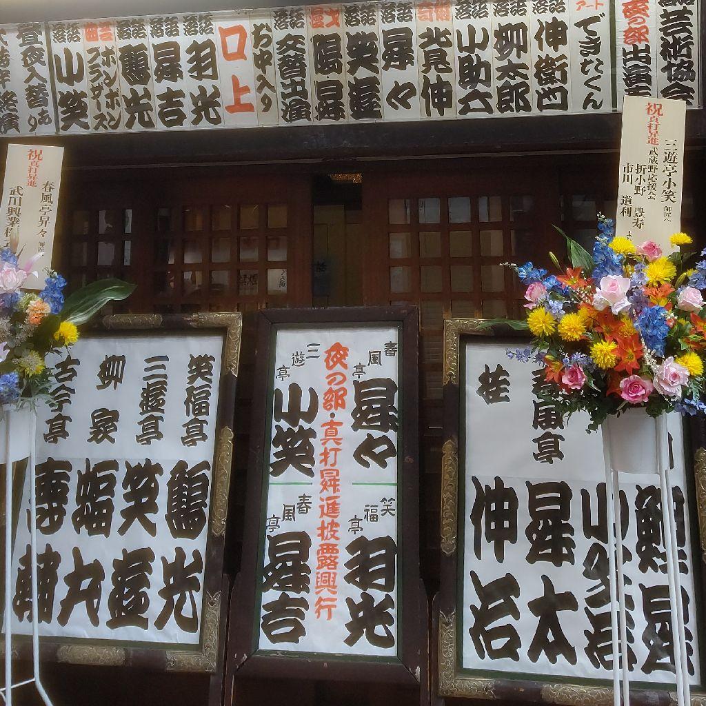 #288『笑福亭羽光さん真打ち昇進🎊』