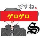 #61 第6回ゲロゲロ②