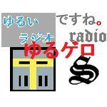 #63 ゆるゲロ②