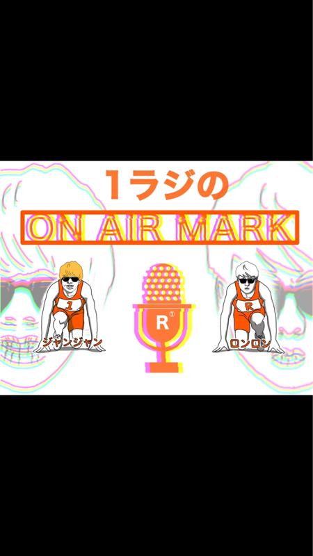 1ラジのオンエアマーク(Liveにて生収録)