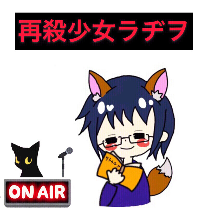 第3夜『カナイさん再殺少女の古参ってまじ?』
