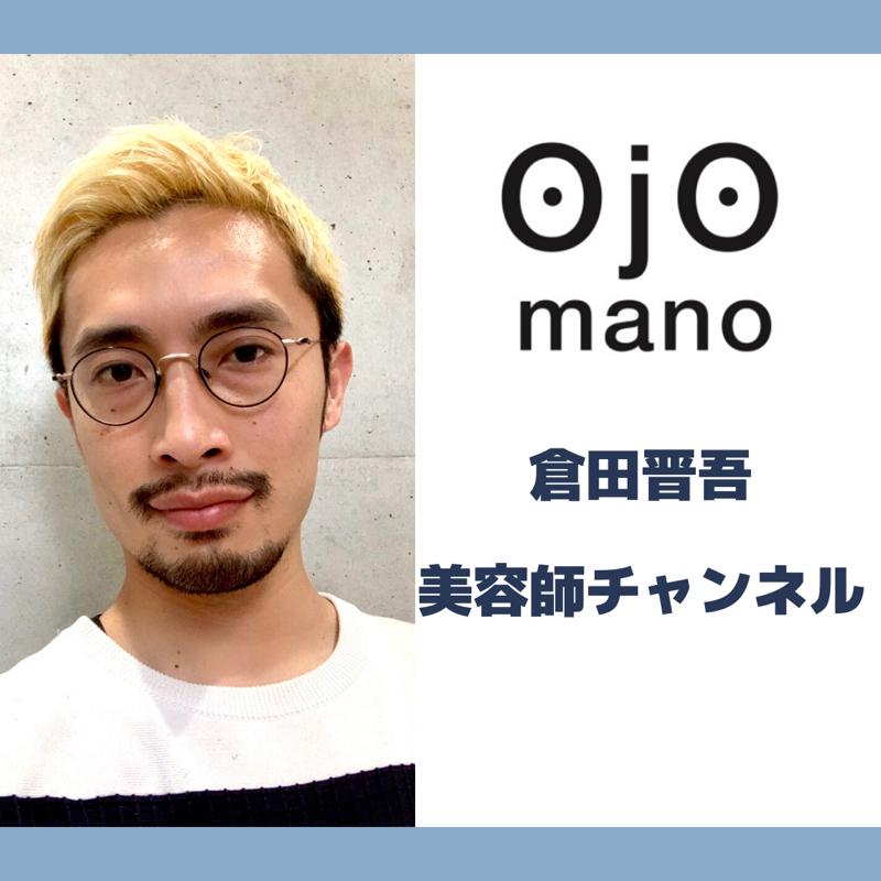 倉田晋吾の美容師チャンネル
