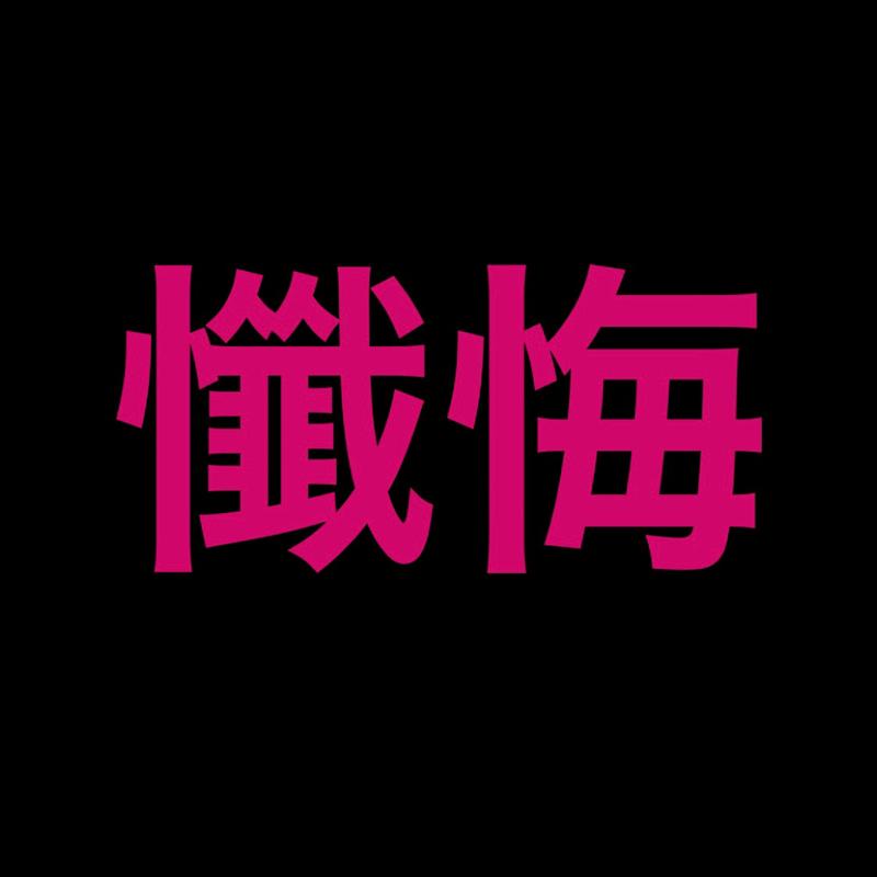 #30 変化した習慣(懺悔回)