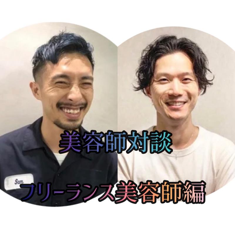 #129 美容師対談 GO TODAY SHARE SALON加藤亮平さん