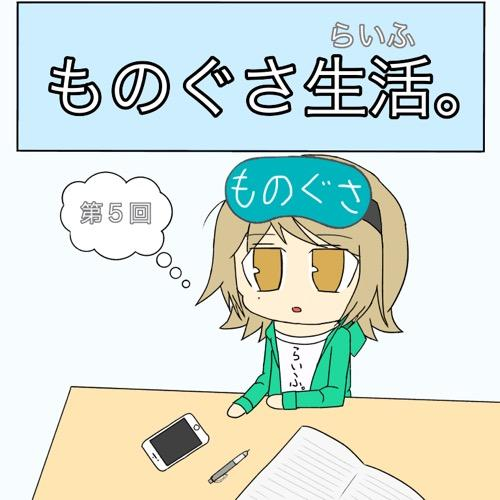 第5回.Happy Birthdayと謎の夢(について)。