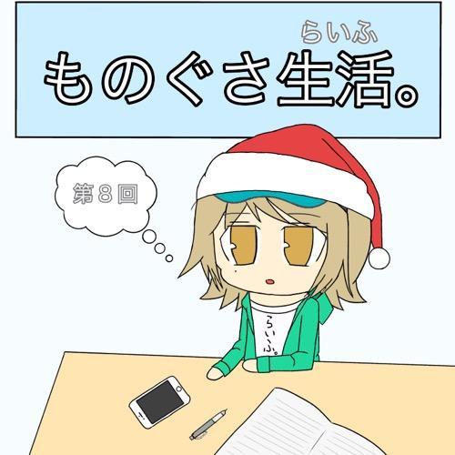 第8回.メリークリスマスと涙腺事情(について話したかった)。