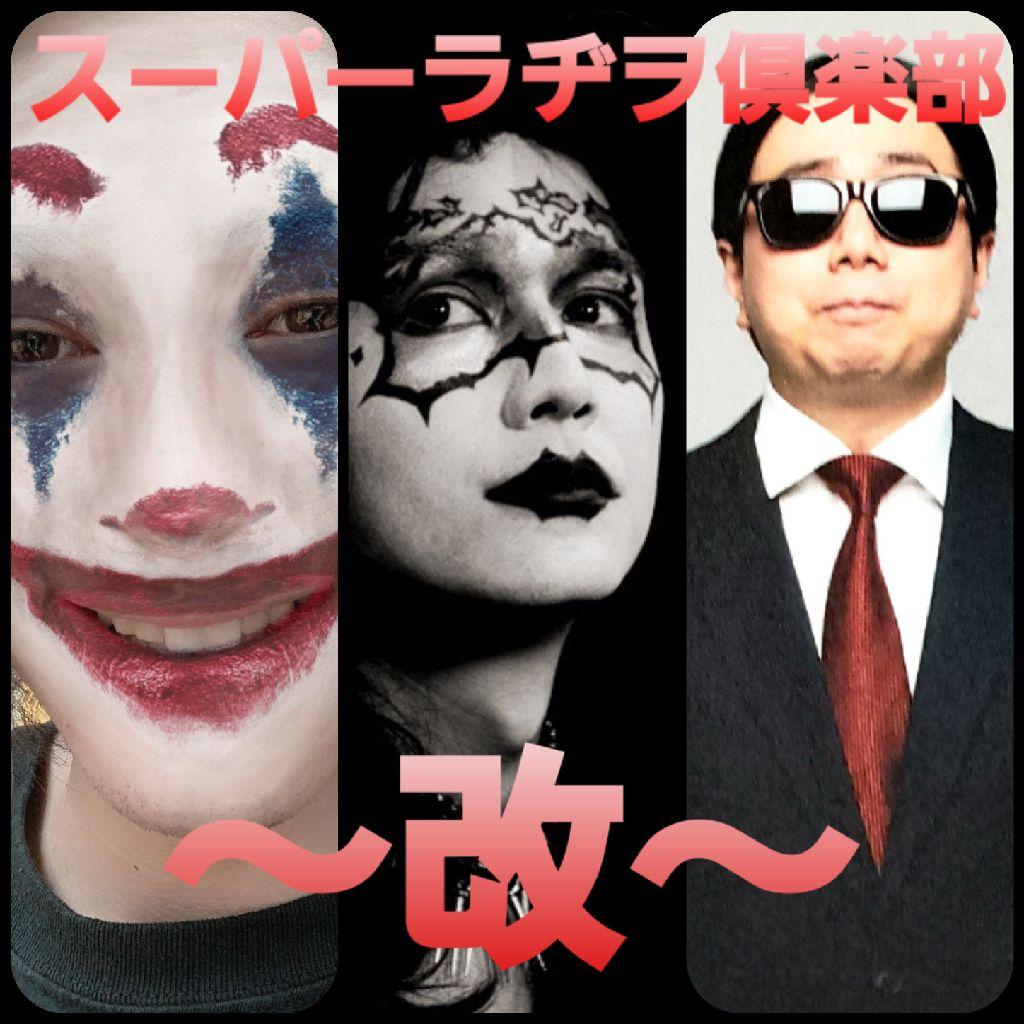 スーパーラヂヲ倶楽部~改~ 浜乙女とゴースト、ニューヨークの幻