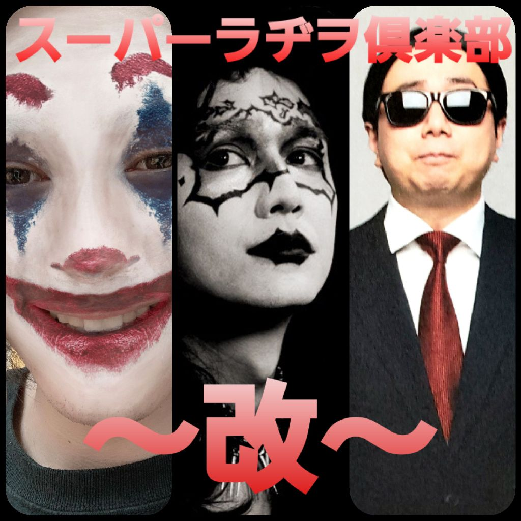 スーパーラヂヲ倶楽部~改~ 無理だよ!無理だよ無理だよ!