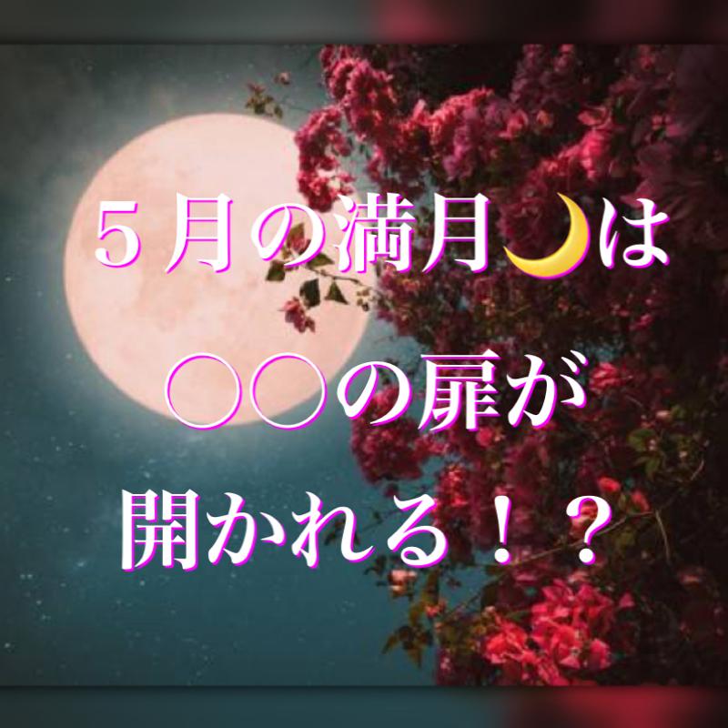 【祝・初配信♡】今、モヤモヤしてることがあるなら…☆