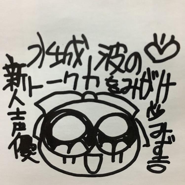 新人声優・水城 波のトーク力を磨け!!