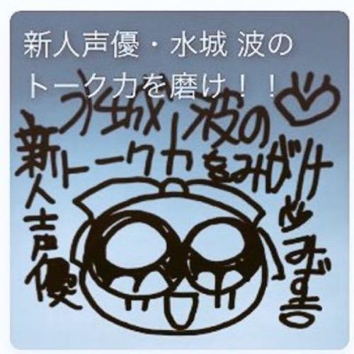『新人声優・水城 波のトーク力を磨け!』第19回