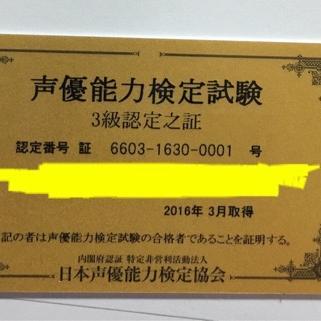 『新人声優・水城 波のトーク力を磨け!』第29回配信