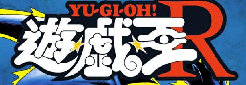 遊戯王Rという神漫画についてNO.1