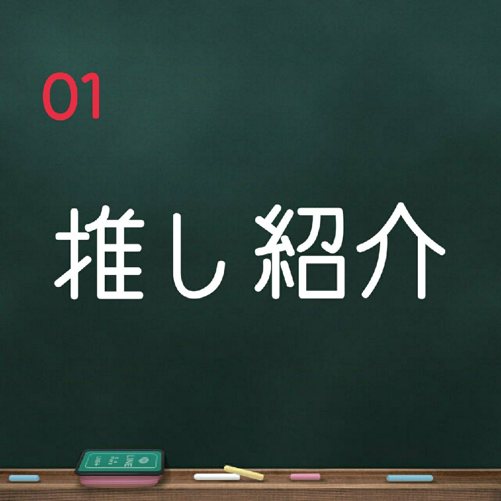 01 推し紹介