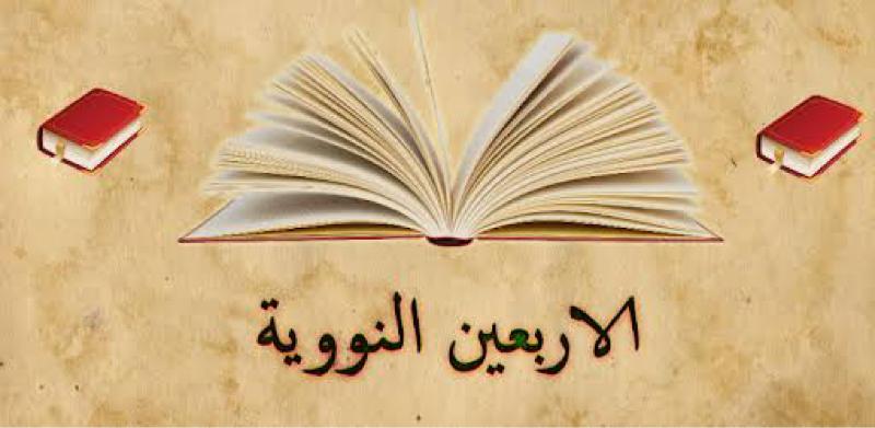 イスラーム理解入門(アンナワィー師の「40のハディース」に学ぶ)