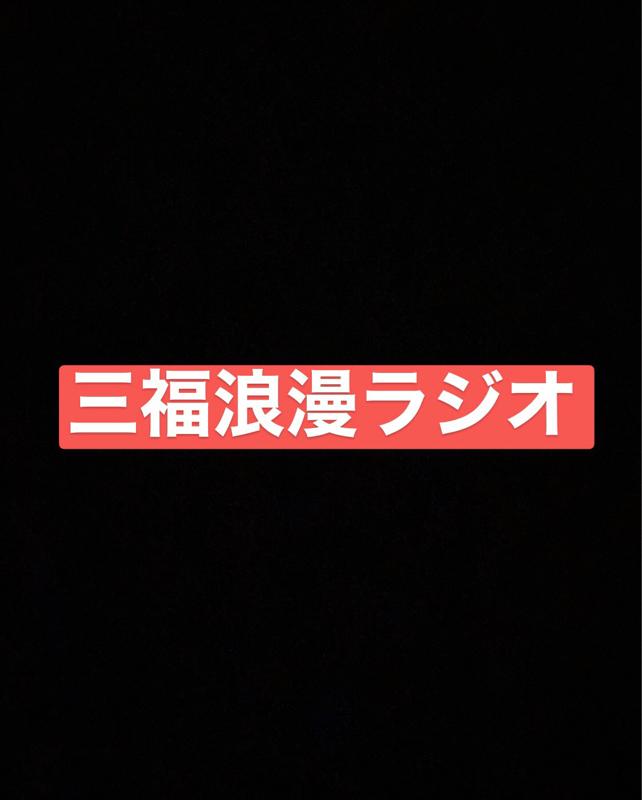 三福浪漫ラジオ