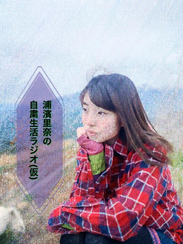 浦濱里奈の自粛生活ラジオ(仮)