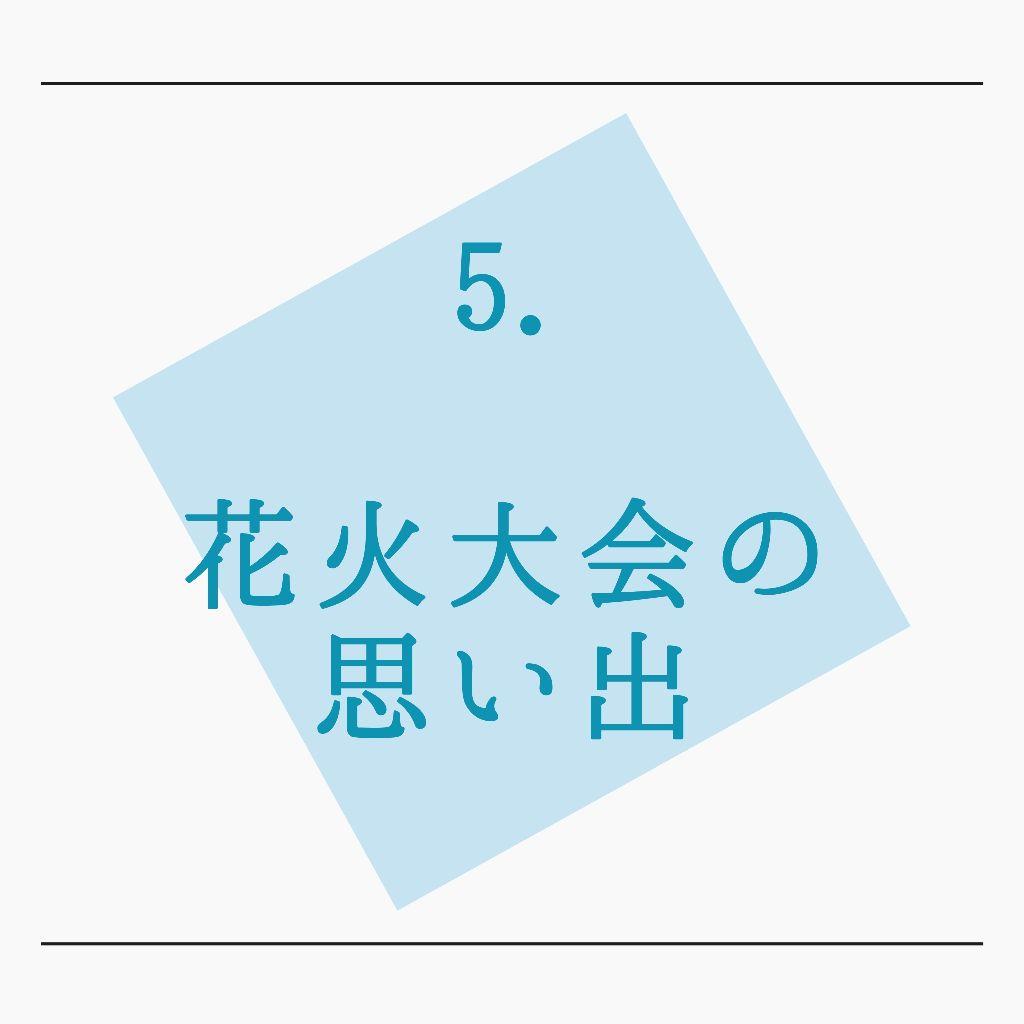 5. 花火大会の思い出