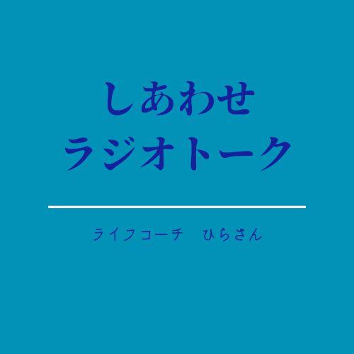 【覚悟の話】