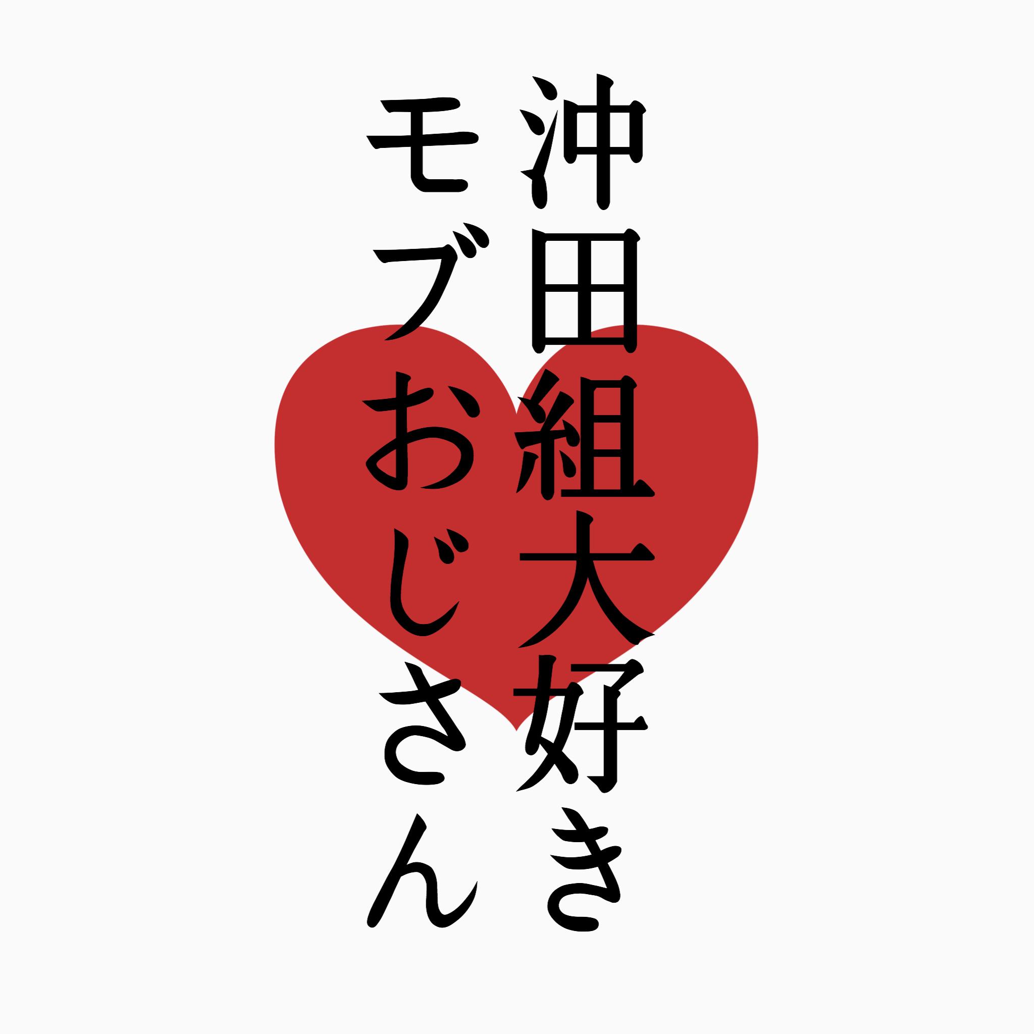 #1  刀ミュ 阿津賀志山in巴里の感想