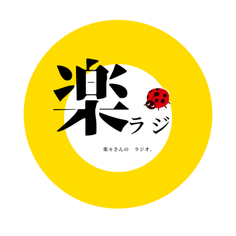 「26喋り」すべらない話(多分)