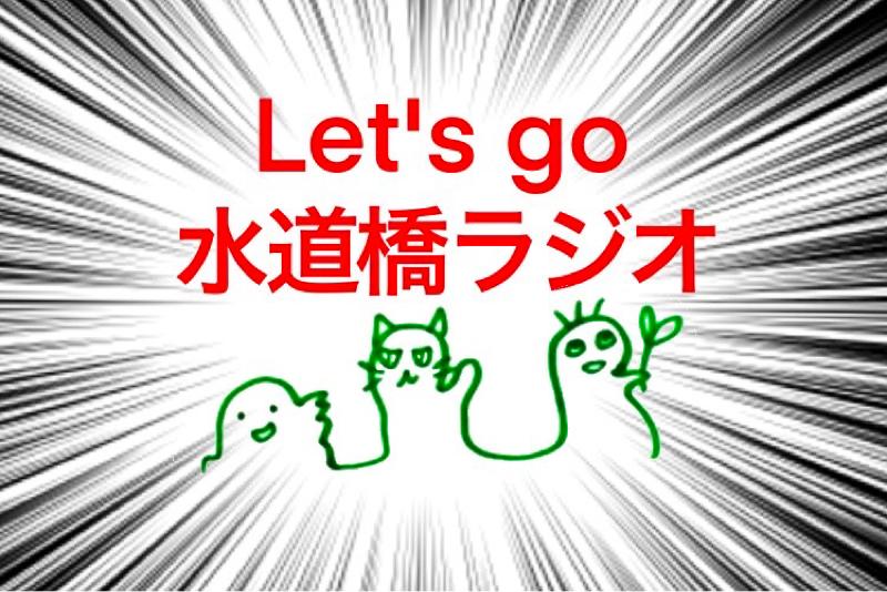 第4歩目 頭いい〜!のコーナー誕生!