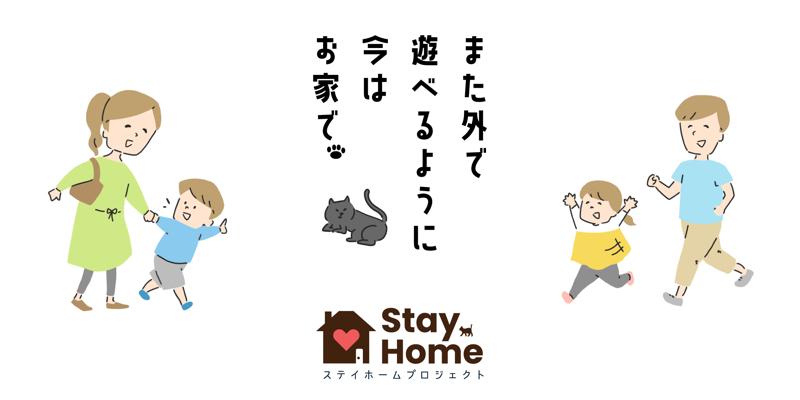 また外で遊べるように今はお家で〜出無精男のアップデートラジオ〜