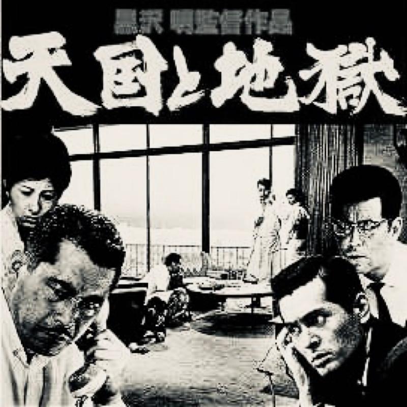 第81夜・モノクロームで描く骨太犯罪映画「天国と地獄」