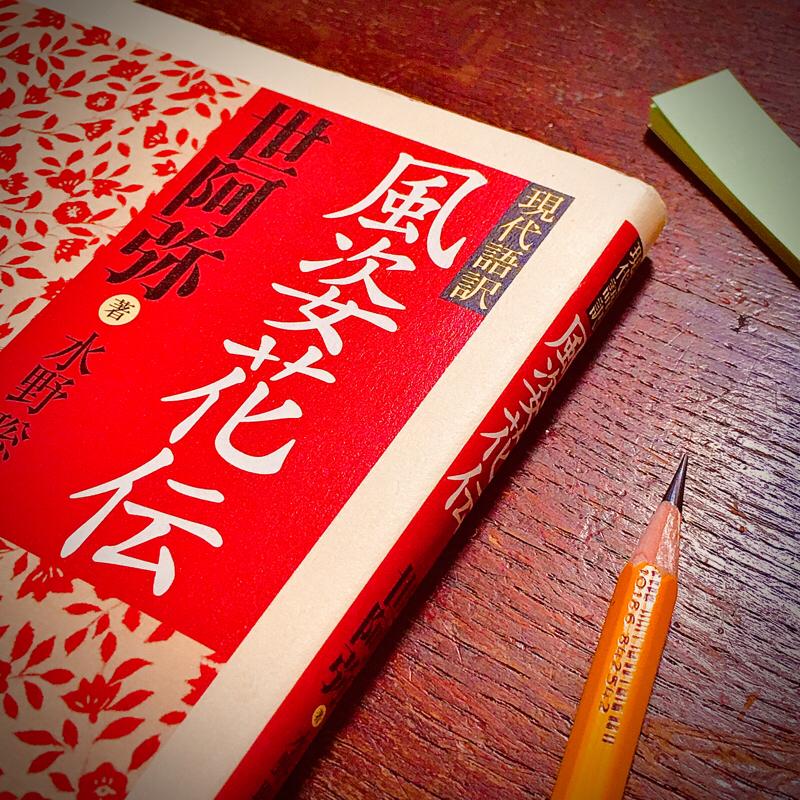 第107夜・パントマイミストが読む「風姿花伝」〜鬼を演じる