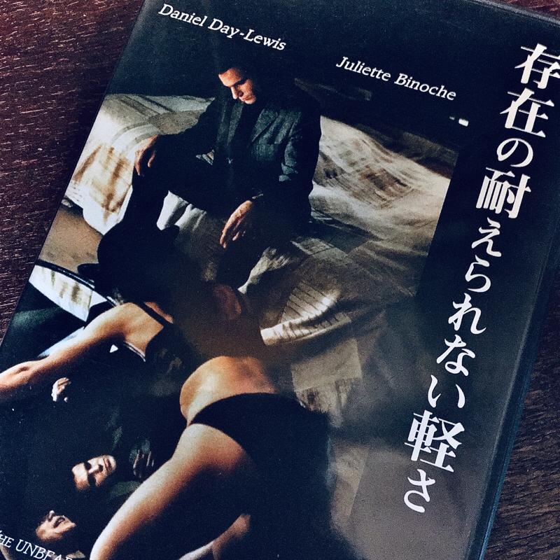 第143夜・最高俳優のナンパ術〜映画「存在の耐えられない軽さ」