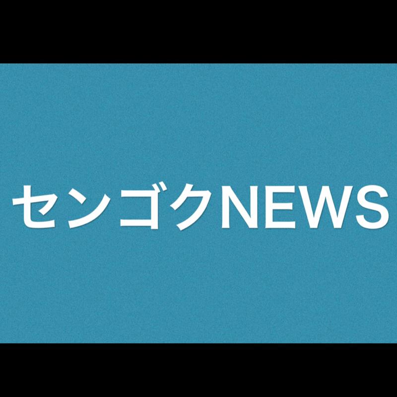 第202夜・時空を超えたニュースコント〜「センゴクNEWS」について