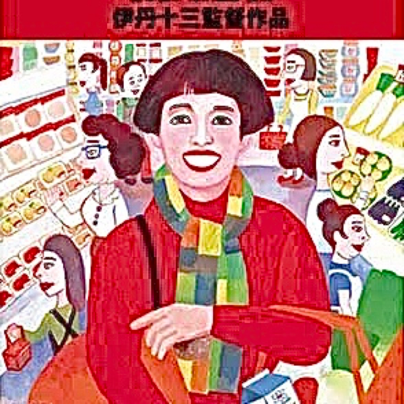 第203夜・こんなスーパーで働きたい!〜映画「スーパーの女」