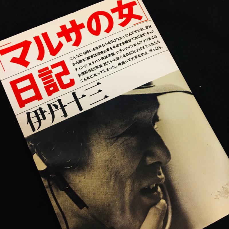 第204夜・紳士な映画人の日記帖〜伊丹十三著「マルサの女日記」