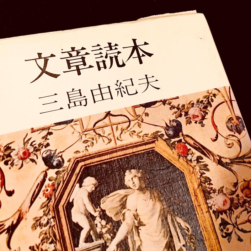 第206夜・おせっかい三島由紀夫が説く『文章の極意』〜「文章読本」より