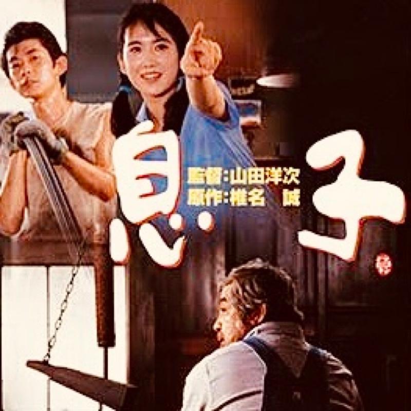 第208夜・いぶし銀!さりげない演出の天才、山田洋次〜映画「息子」より