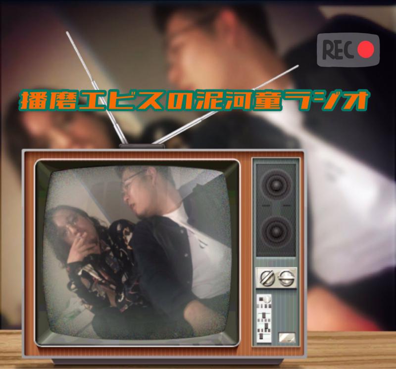 【第20回】ゲスト回!ヒガスミと話す!