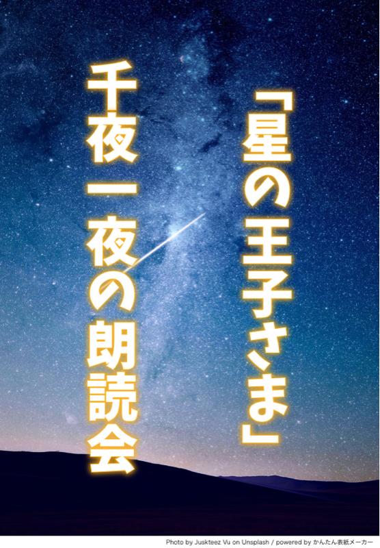 星の王子さま 朗読終  睡眠用・癒しタイムに!